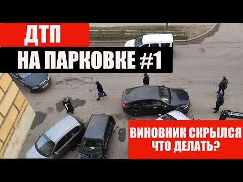 ДТП на парковке, виновник скрылся! Что делать???