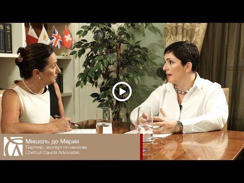 Система налогообложения на Мальте
