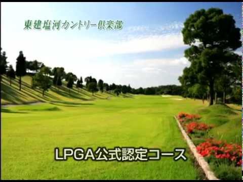 東建塩河カントリー倶楽部 テレビCM