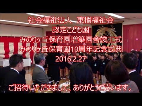 みのりヶ丘保育園園舎竣工式・10周年記念祝賀会