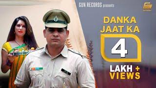 Danka Jaat Ka (Official) I Jeeta Matloda, Anshu Rana | Latest Haryanvi Songs Haryanavi 2018