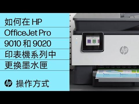 如何在 HP OfficeJet Pro 9010 和 9020 印表機系列中更換墨水匣