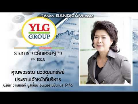 รายการ เจาะลึกเศรษฐกิจ by YLG 07-02-63