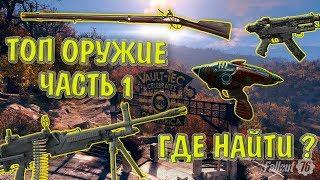 Fallout 76: Где найти ТОП Оружие ? Бластер Чужих,Пороховой Карабиин,Пулемет .50,10 мм ПП - Часть 1