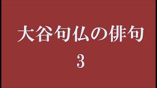 大谷句仏の俳句。3