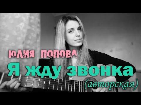 Юлия Попова - Я жду звонка (авторская)