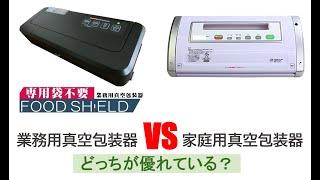 【販売価格:12,980円】フードシールドと家庭用真空パック器の比較