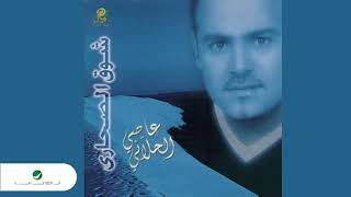 تحميل اغاني Assi Al Hallani ... Saken A'l makan   عاصي الحلاني ... ساكن المكان MP3