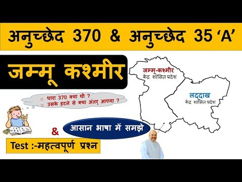 Article 370 And Article 35'A' In Hindi | Jammu & Kashmir Union Territory - CrazyGKTrick