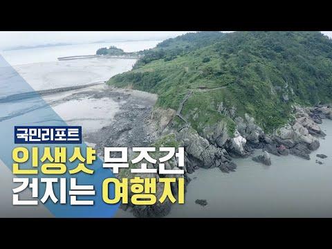 21.07.30. KTV 라이브(전남 영광 '송이도' 찾아가고 싶은 33섬 선정!)