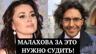 Малахова и других журналистов нужно судить за новости об Анастасии Заворотнюк