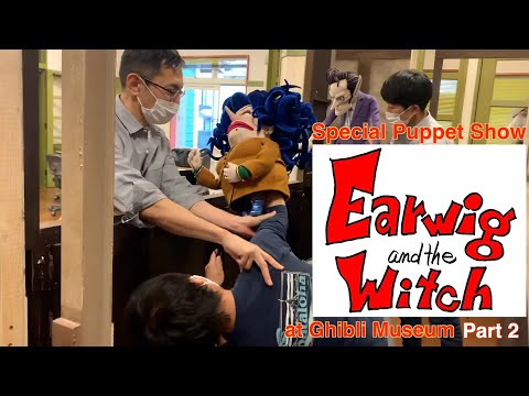 """Special Puppet Show """"Earwig and the Witch"""" at Ghibli Museum   Part2"""