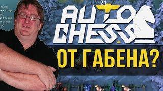 Valve делают свой Auto Chess! - Dota Underlords?!