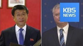 North Korea-U.S. Summit / KBS뉴스(News)