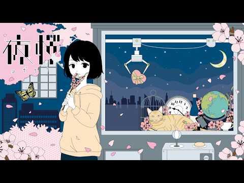 夜桜 / Flower