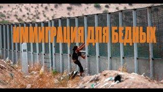 Иммиграция для бедных 2018. Что и как делать