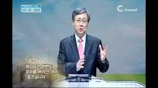 [C채널] 선한목자교회 유기성 목사 - 하나님은 한번도 우리를 버리신 적이 없으십니다