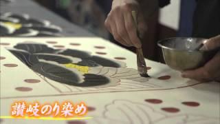 うどん県PR刑事~お土産品編(讃岐のり染め)~