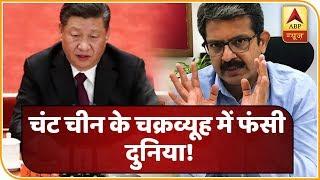 चंट चीन अब कोरोना से कमा रहा है ! Sumit Awasthi | ABP News Hindi
