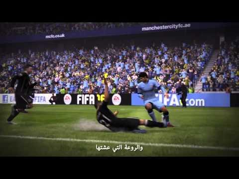 إعلان عرض اللعب الرسمي لـ FIFA 16 بالعربي!