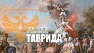 Следы Империи: Таврида. Документальный фильм. 12+