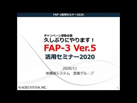 FAP-3 Ver.5 活用セミナー2020