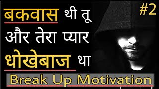 BEST BREAK UP MOTIVATIONAL VIDEO 2019    Motivational Break Up Status, Quotes, Sayari In Hindi   