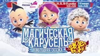 """Анонс спектакля """"Ангел Бэби и Магическая карусель"""""""