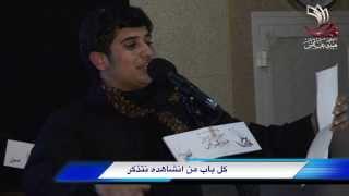 تحميل اغاني هيئة عابس - الرادود السيد حسن الحسيني - كل باب من انشاهده نتذكر MP3