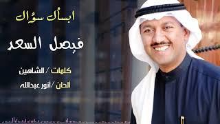 تحميل اغاني مجانا ابسأل سؤال (غناء / فيصل السعد كلمات / الشاهين ألحان / أنور عبدالله)