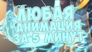 АНИМАЦИЯ В AFTER EFFECTS ЗА 5 МИНУТ Animation Composer.
