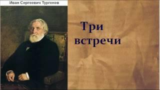 Иван Сергеевич Тургенев.   Три встречи.  аудиокнига.