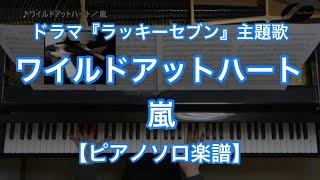 ワイルドアットハート/嵐-ドラマ「ラッキーセブン」主題歌