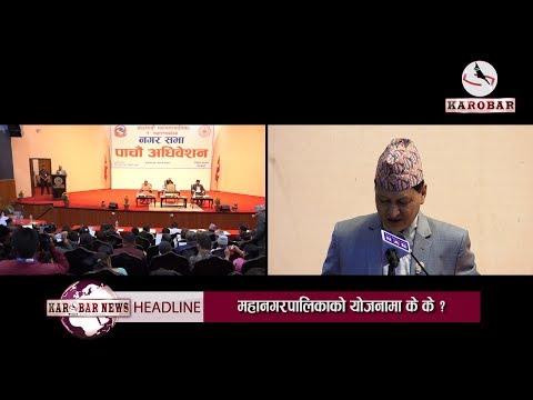 KAROBAR NEWS 2019 06 20 काठमाडौंको पूर्वाधार आधुनिक बनाउँदै धुलो मुक्त बनाउने योजना सार्वजनिक