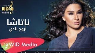 ناتاشا - أروح بلدي / Natasha - Arw7 Baldi تحميل MP3