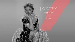 "NEW SINGLE   Shiri Maimon is back with ""Yesh li hakol"""