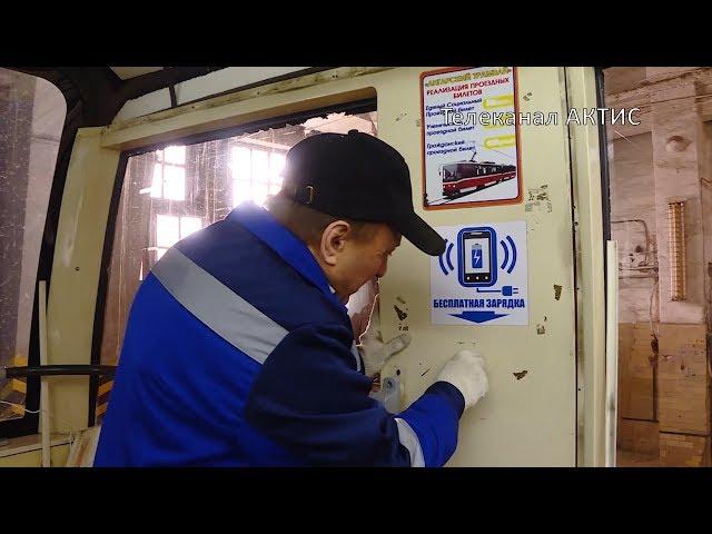 Wi-Fi в трамвае