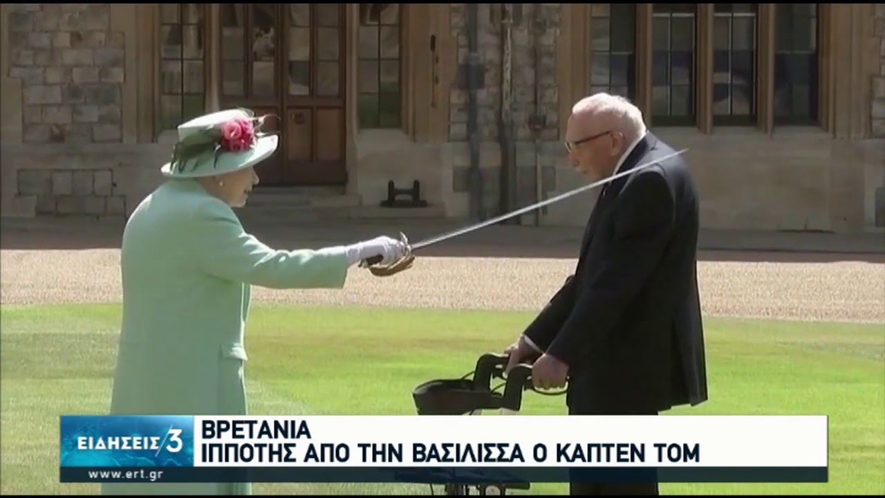 Βρετανία: Ιππότη έχρισε τον Κάπτεν Τομ η βασίλισσα Ελισάβετ! | 18/07/2020 | ΕΡΤ