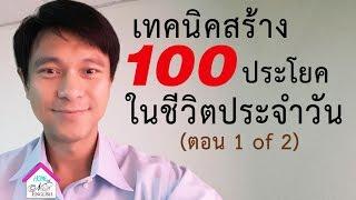 N๒๓: เทคนิค 100 ประโยค-ในชีวิตประจำวัน [1/2] | เรียนภาษาอังกฤษ กับ อ.พิบูลย์ แจ้งสว่าง