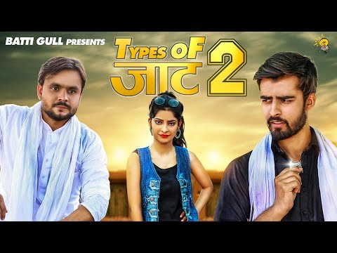 Types of Jaat 2 | Rohit Sangwan, Anuj Ramgarhiya | New Haryanvi Comedy Video 2019 | Batti Gull