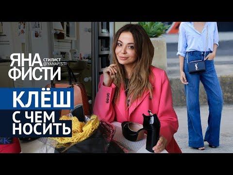 С чем носить джинсы клеш? Джинсовые тренды 2018. Как носить клеш. Стилист Яна Фисти.
