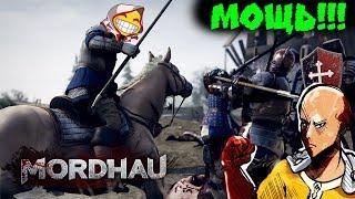 Mordhau Ванпанчмен и кавалерия в мордхау