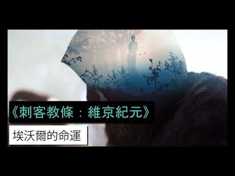 《刺客教條:維京紀元》釋出角色預告片:埃沃爾的命運
