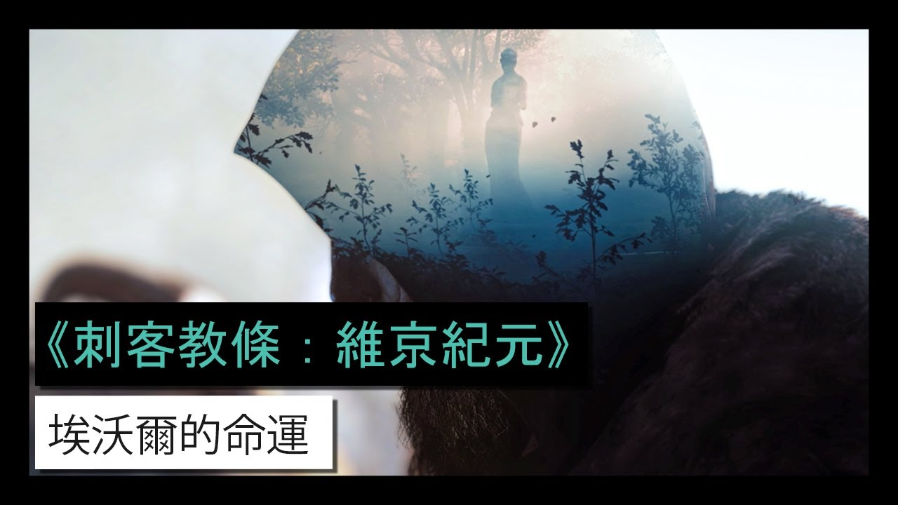 Topics tagged under 育碧 on 紀由屋分享坊 Maxresdefault