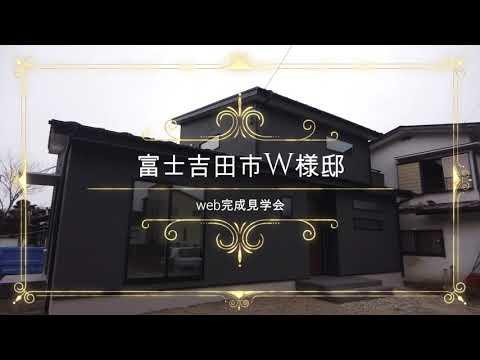 富士吉田市W様邸web完成見学会動画