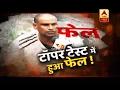 SANSANI: Bihar topper Ganesh Kumar arrested for forging admission