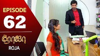ROJA Serial | Episode 62 | Priyanka | SibbuSuryan | SunTV Serial |Saregama TVShows