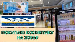Покупаю косметику в Летуаль на 2000 рублей!