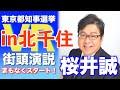 東京都知事候補 [桜井誠] VR北千住街宣 (令和2年6月19日)
