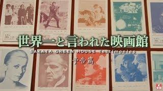 『世界一と言われた映画館』予告編